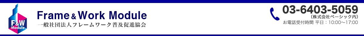 一般社団法人フレームワーク普及促進協会公式サイト