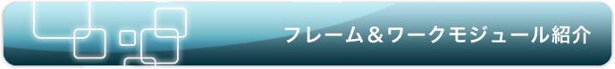 フレーム&ワーク モジュールご紹介