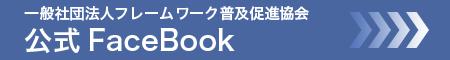 フレームワーク普及促進協会Facebook
